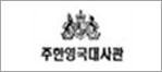 주한영국대사관.jpg