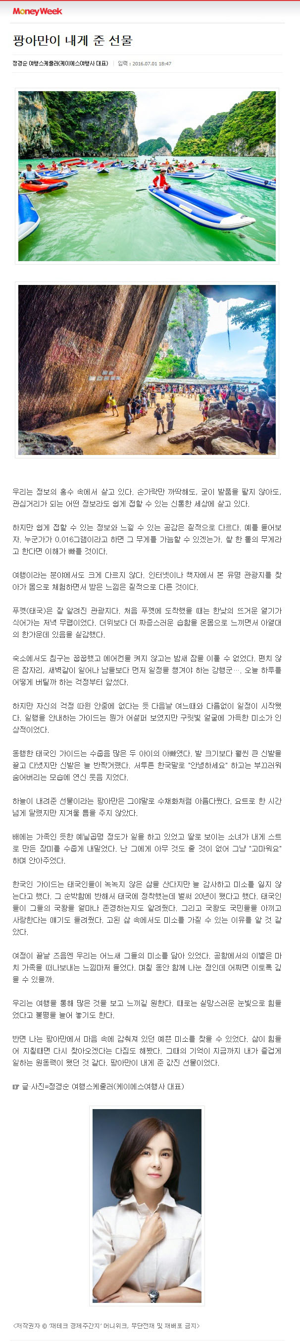 moneyweek-160701.jpg